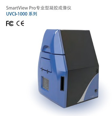 蓝光/紫外凝胶成像仪
